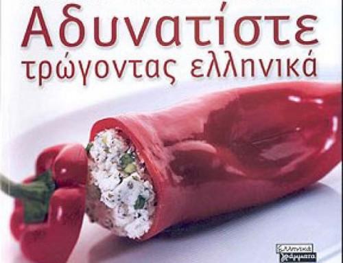 Simply delicious…!!